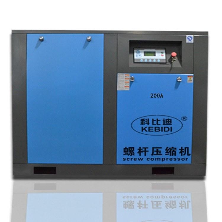 科比迪工频空压机 稳定高效 160kw/200HP螺杆式空压机 200A螺杆机 优质商家