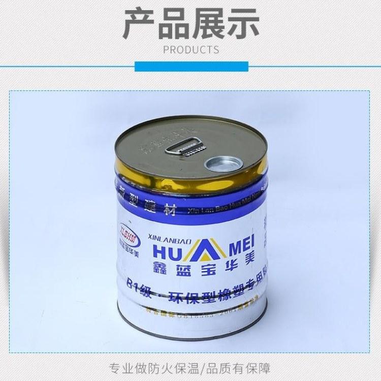 鑫蓝宝华美厂家热卖 橡塑胶水带 鑫蓝宝华美橡塑胶水批发河企