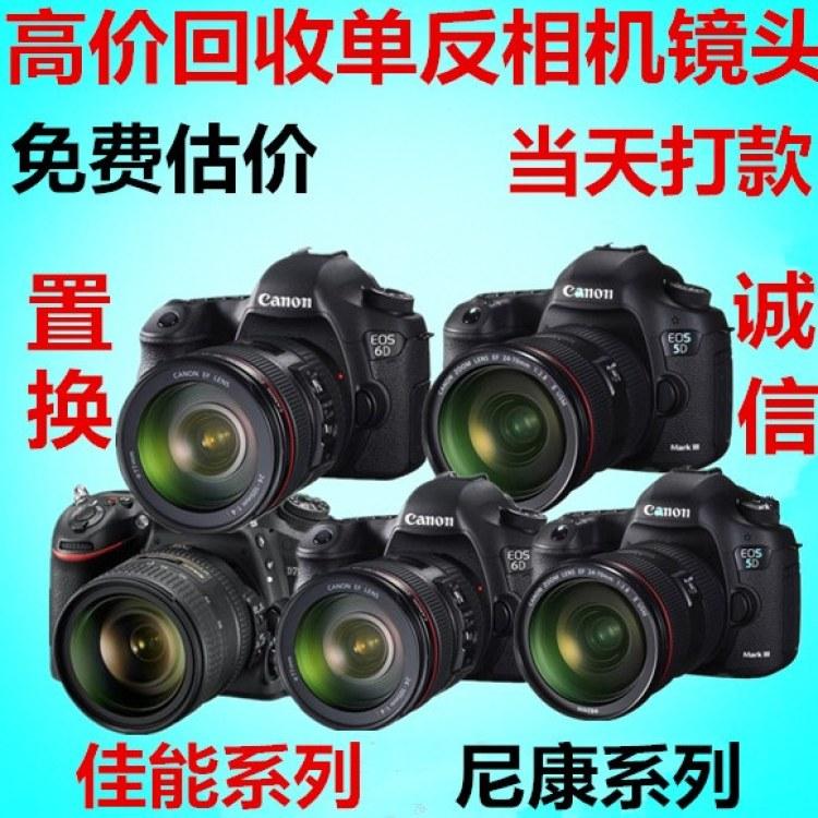 本地柳州高价数码相机回收 单反相机回收 抵押数码相机