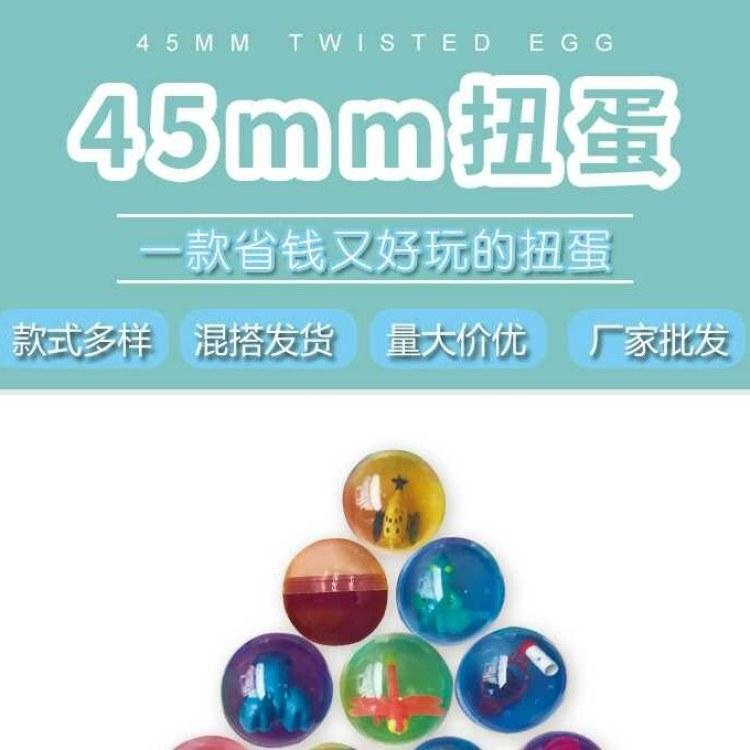 扭蛋球批发 大号儿童扭蛋壳厂家 1元扭蛋混装45mm扭蛋球