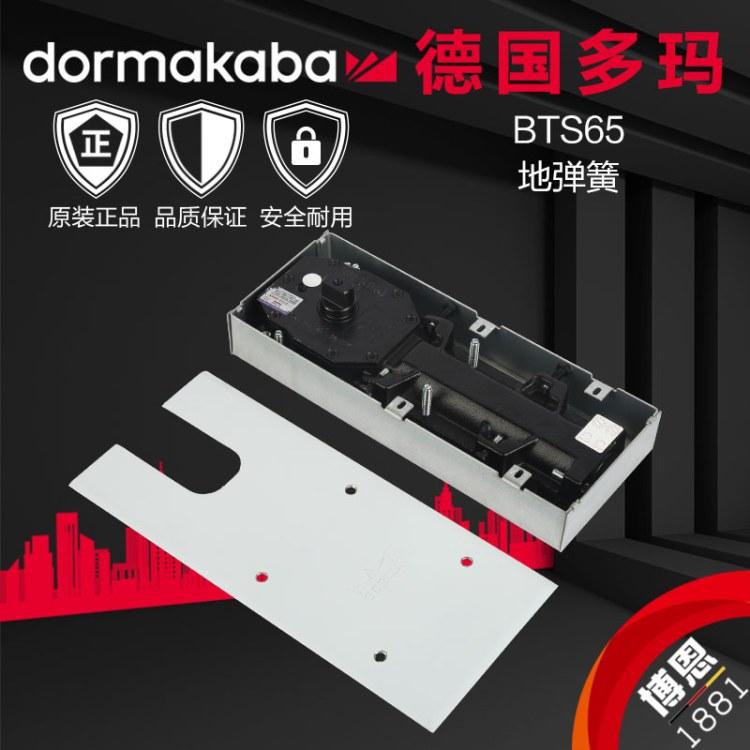 德国DORMA多玛地弹簧/地弹簧-BTS65不定位-原装正品