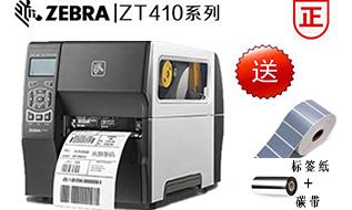 斑馬打印機