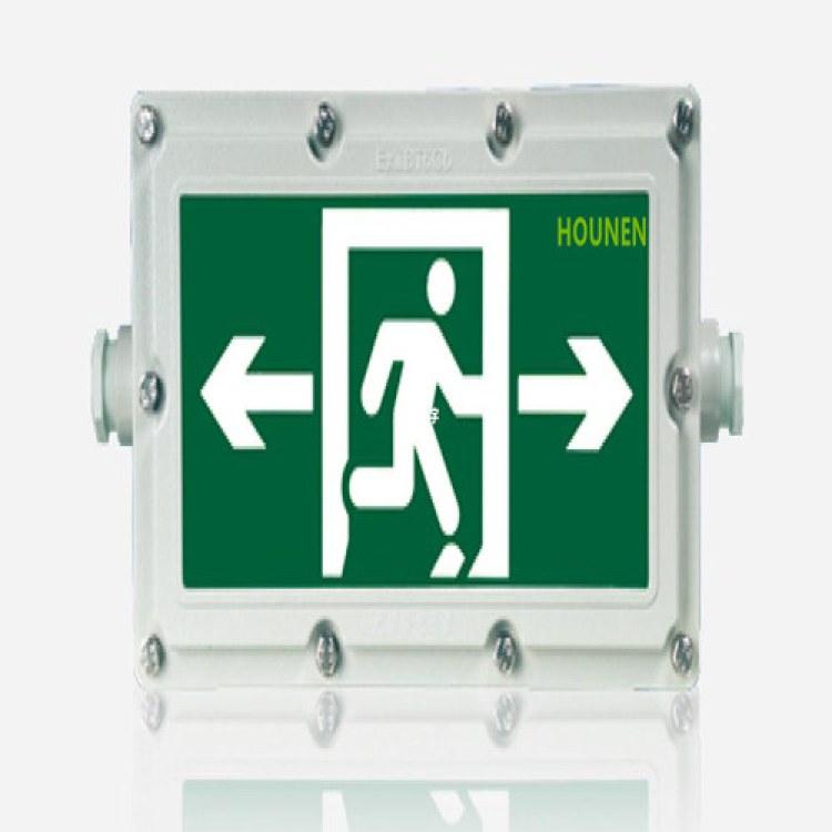 集中控制型智能应急照明疏散系统24V-36V防爆指示灯