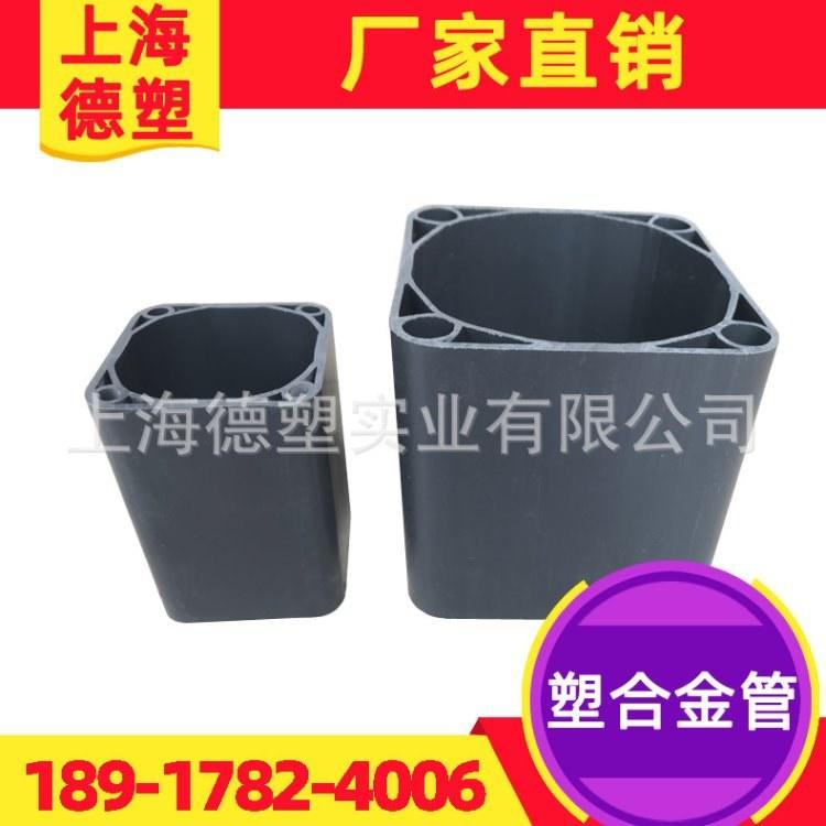 四孔塑合金管 单孔塑合金管 塑合金管厂家 上海德塑