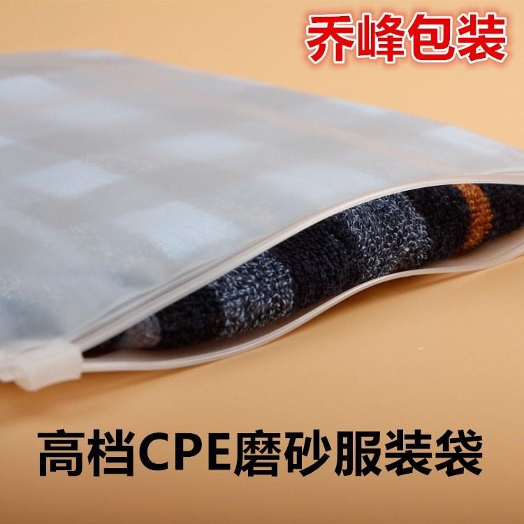 厂家直销45CM*35CM 16丝加厚CPE磨砂拉链袋服装包装袋大号透明塑料自封袋规格齐全可定制