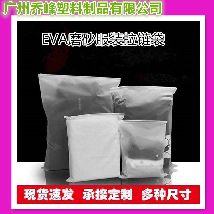 厂家直销50CM*40CM 16丝加厚CPE磨砂拉链袋服装包装袋大号透明塑料自封袋规格齐全可定制