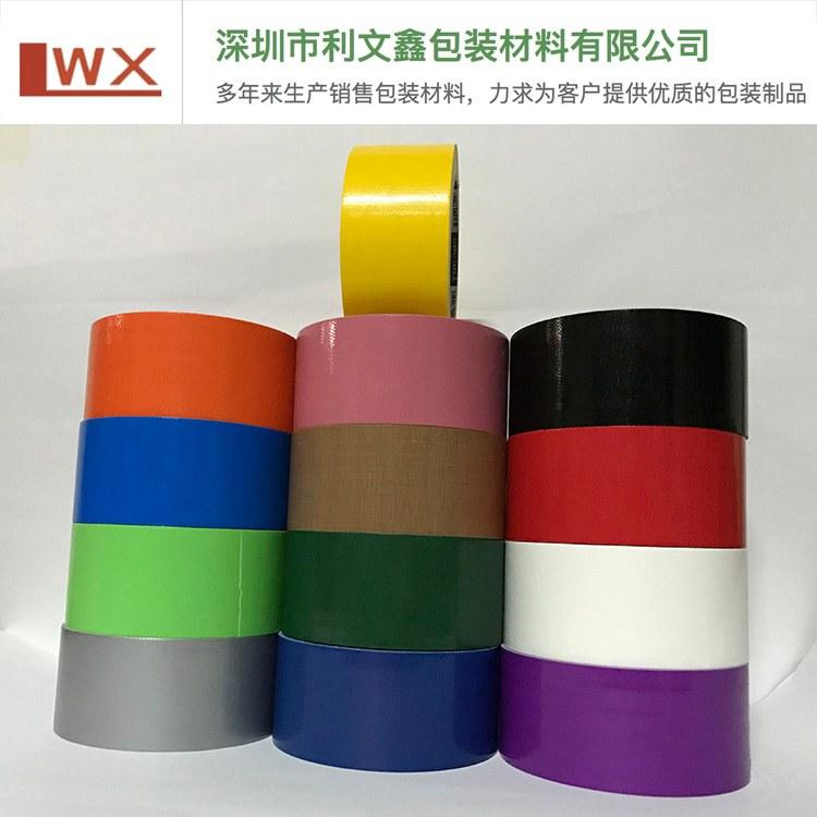 深圳利文鑫厂家直销 彩色封箱布基胶带  彩色防水布基背板胶布  大量现货供应