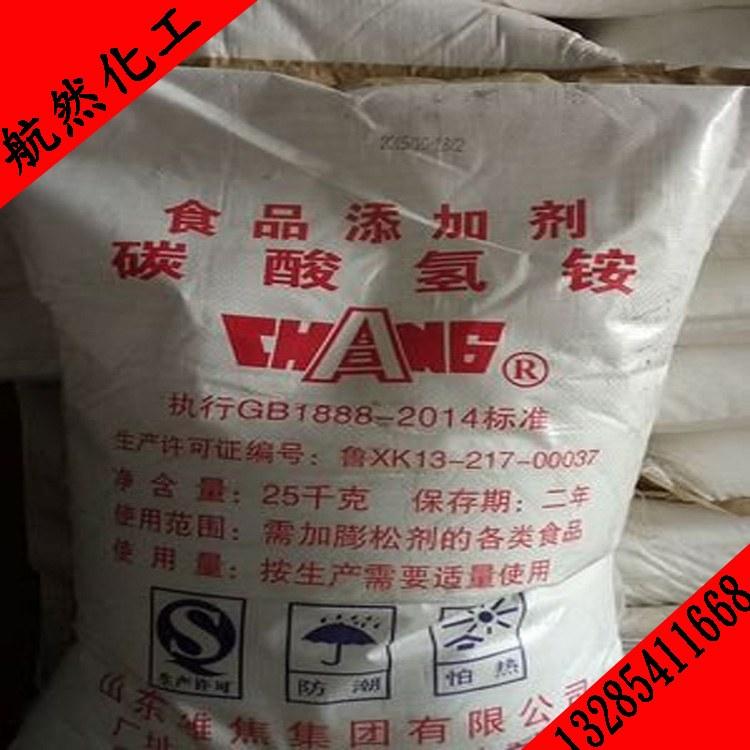 碳酸氢铵食品级 国标碳酸氢铵