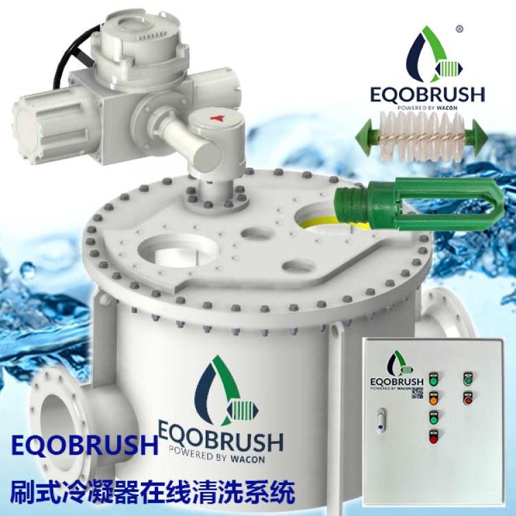 EQOBRUSH壳管式换热器自动刷洗装置不拆机清洗