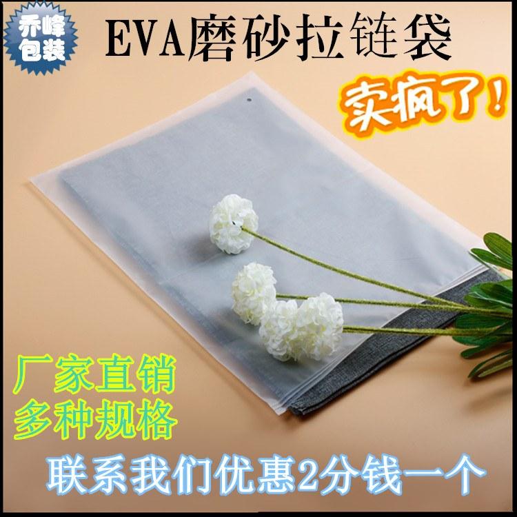 厂家直销35CM*27CM 16丝加厚CPE磨砂拉链袋服装包装袋大号透明塑料自封袋规格齐全可定制