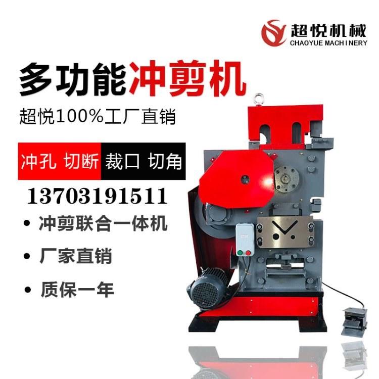 超悦加强型槽钢切断机 多功能槽钢剪切机节能环保