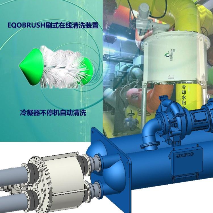 冷凝器在线清洗EQOBRUSH壳管式换热器自动刷洗装置不拆机清洗