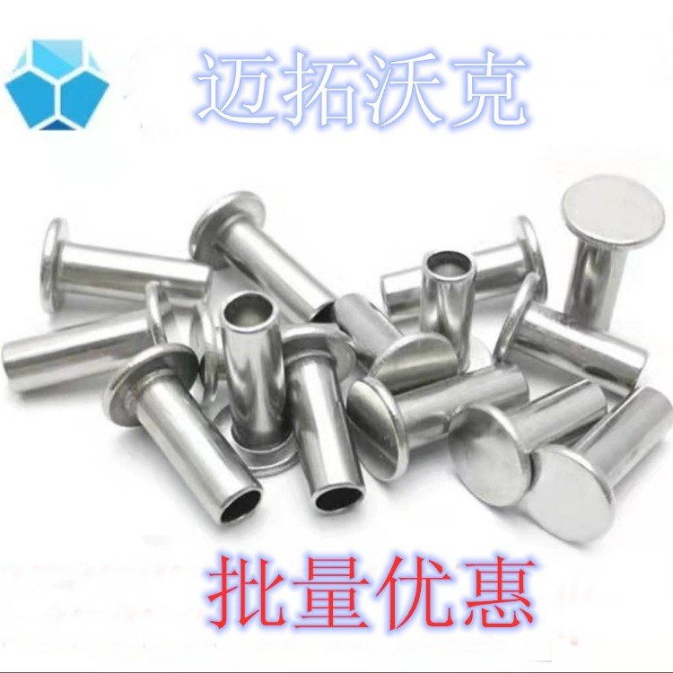 丽水厂家批量生产平头半空心铁铆钉  可定制