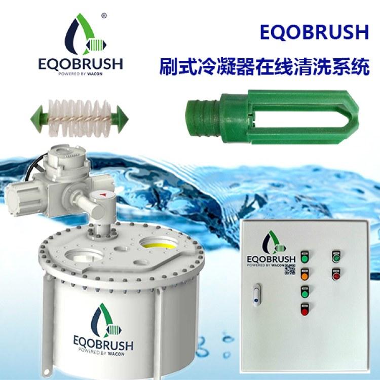 冷凝器全自动管刷在线清洗系统