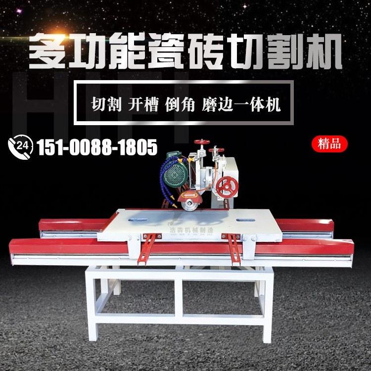 浩犇机械多功能台式瓷砖切割机价格 卧式石材加工机械设备 大理石切割机
