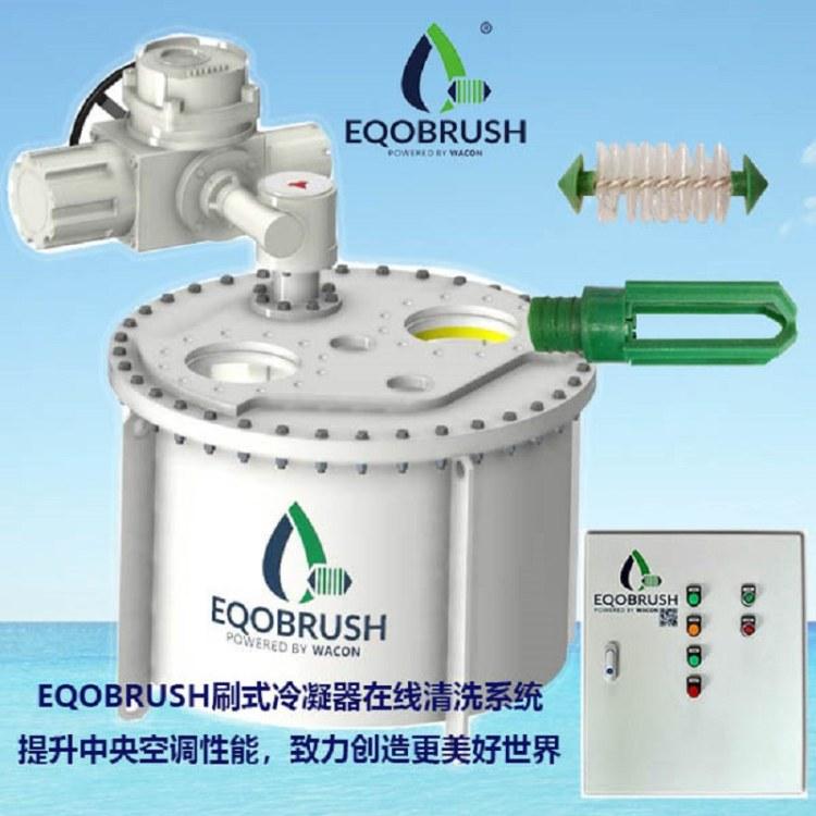 凝汽器刷式清洗装置EQOBRUSH在线管刷