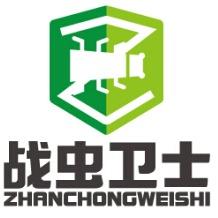 湖南戰蟲環境科技有限公司