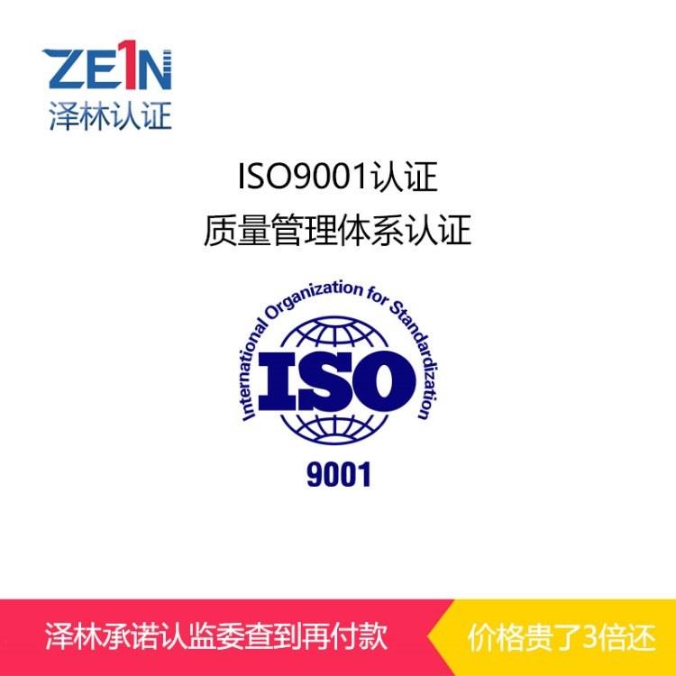 9000体系认证 质量体系认证咨询代办 10-20天出证 价格实惠