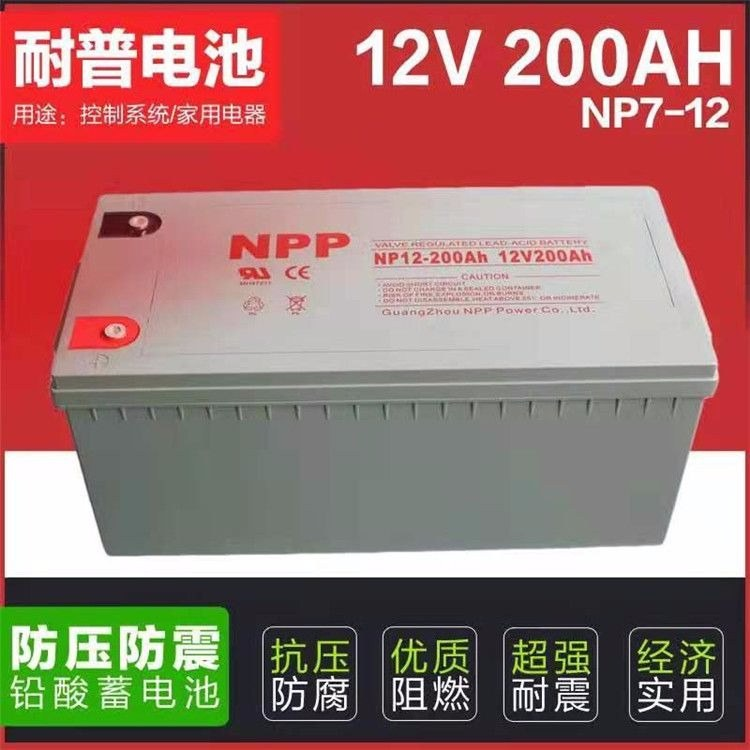 太阳能胶体蓄电池 12v200ah 机房专用蓄电池 太阳能专用 NPP 耐普12v200ah