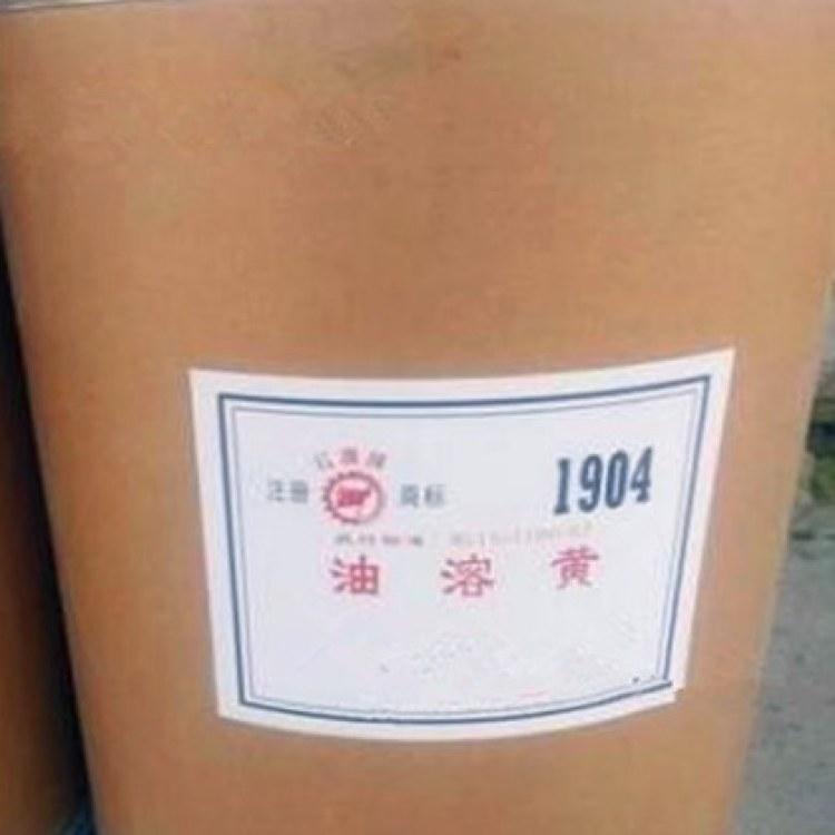 上海油溶紅黃   透明塑料黃   蠟燭黃   燭黃  油溶蠟黃 染料黃