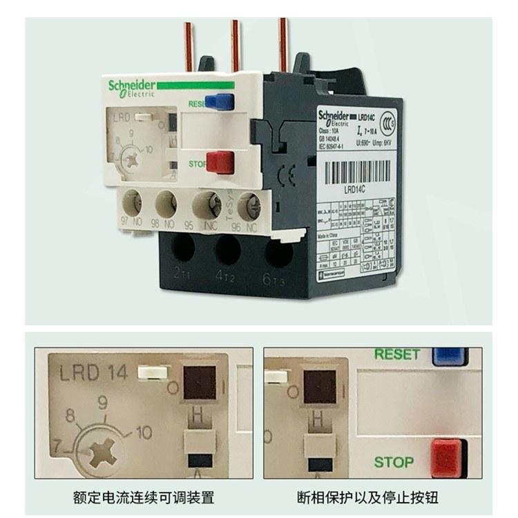 热过载继电器 供应 施耐德 TeSys D Everlink系列 型号LRD350C