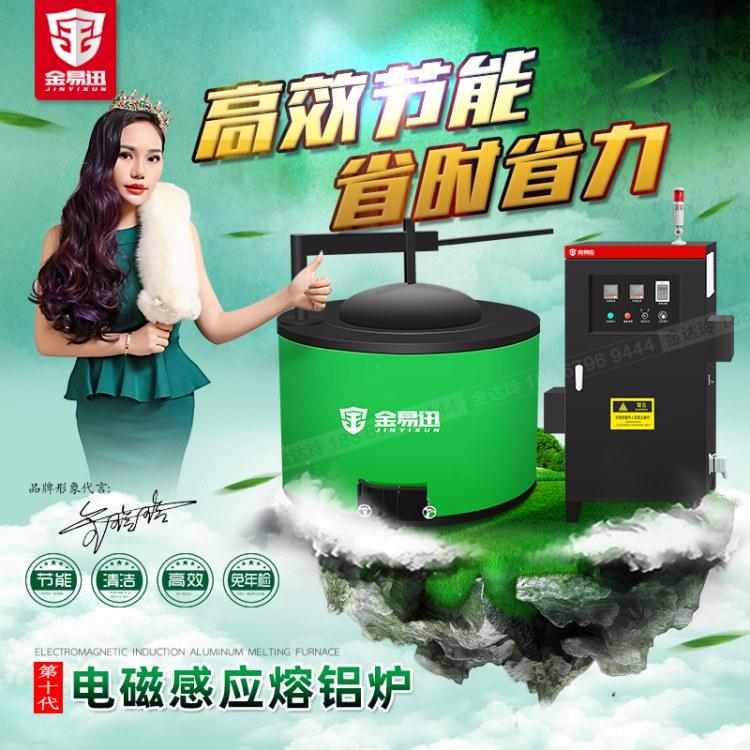 厂家直销定制电磁感应熔铝炉坩埚炉 化废铝易拉罐淬火热处理