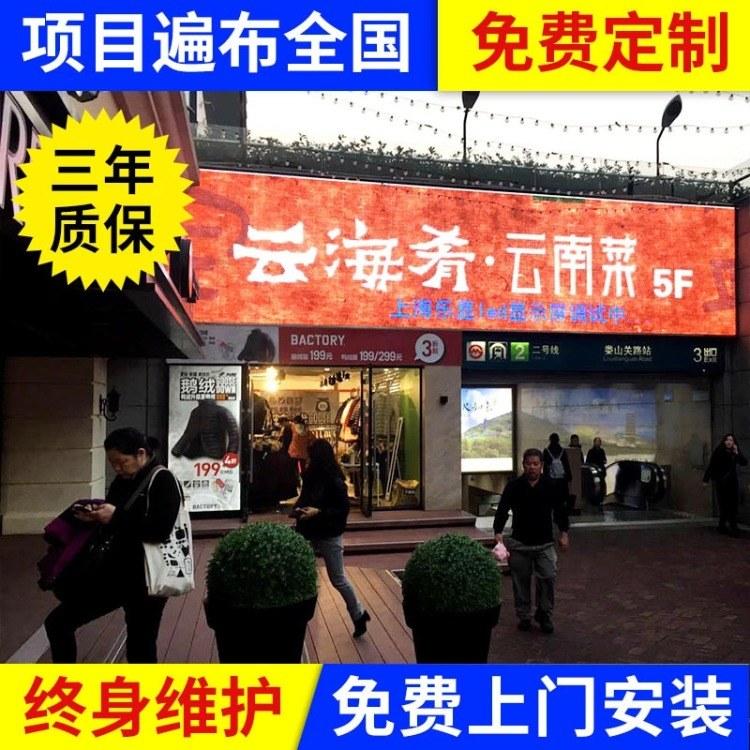 乐显 全彩显示屏 户外LED显示屏 大型商场LED屏户外招商