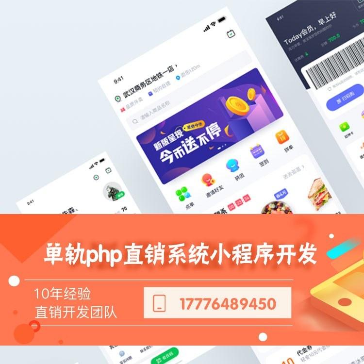 乌海新零售电商单轨php直销系统APP小程序开发
