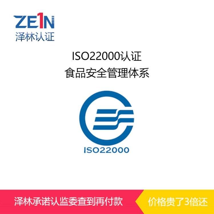 ISO22000认证 食品安全体系咨询 投标必备 不通过不收费