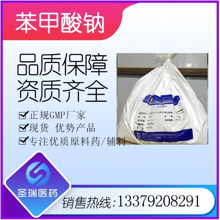 厂家直销 药用级苯甲酸钠 5kg/袋医药级苯甲酸钠 资质齐全