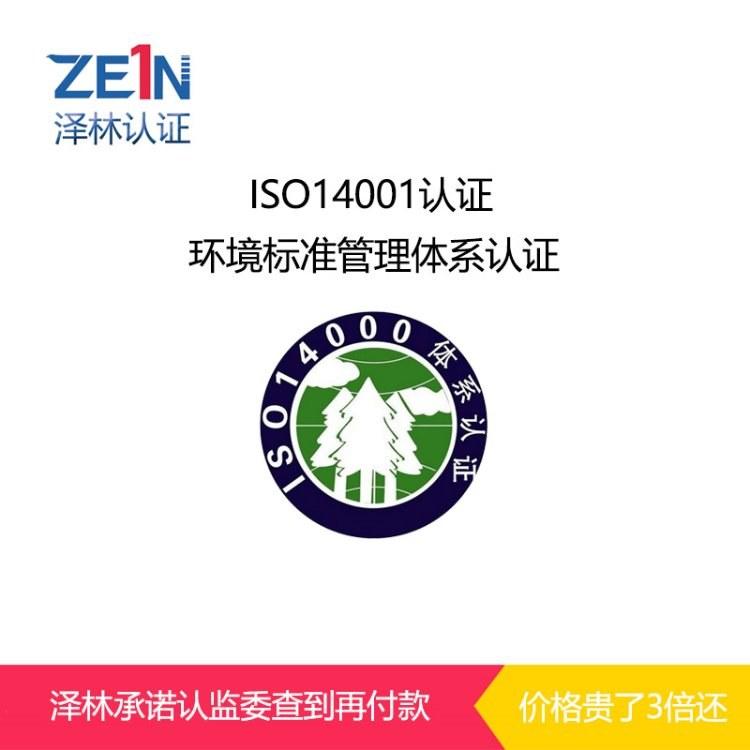 ISO14001认证 环境体系认证代办 流程简便 10-20天出证