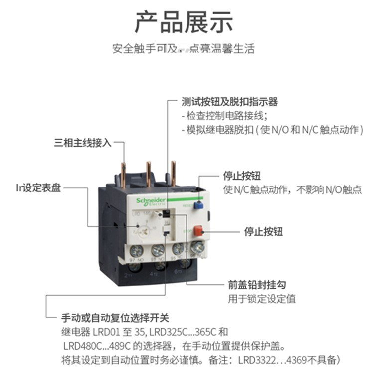 施耐德热过载继电器 TeSys D Everlink系列热继电器型号齐全LRD350C