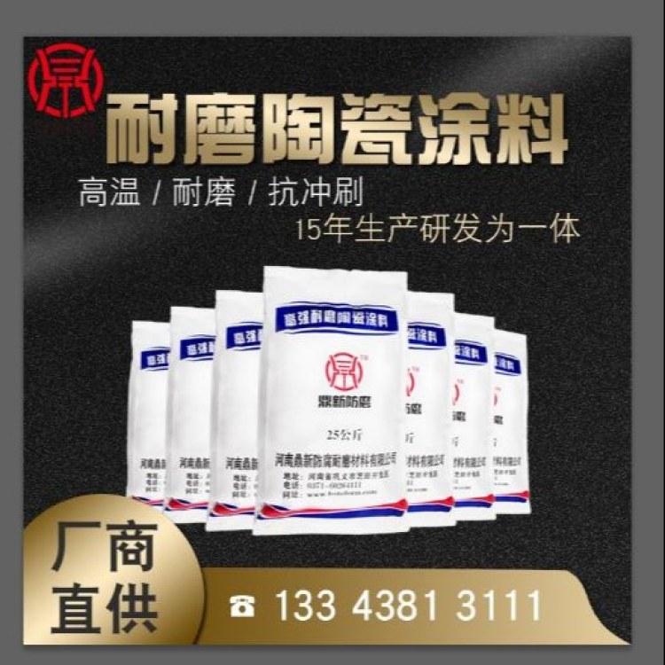鼎新厂家直供 水泥厂收尘管道高温耐磨陶瓷涂料  专业施工服务