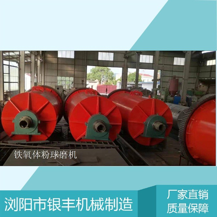 银丰制造 铁氧体粉球磨机  厂家直销值得您信赖的商家来电咨询