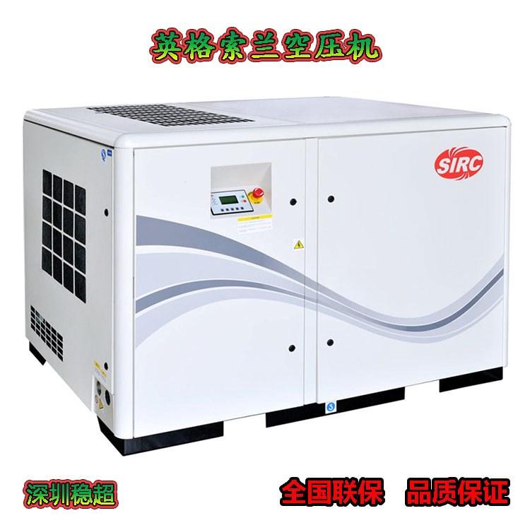中国螺杆式空压机品牌 贴片机行业空压机速度快效率高 英格索兰