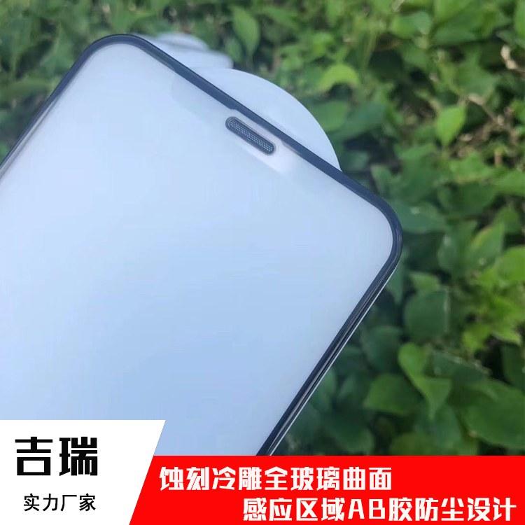 手机钢化膜量大价优质量保障吉瑞