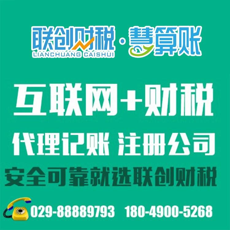 西安注册公司-个体注册-营业执照办理-陕西联创财税研究院