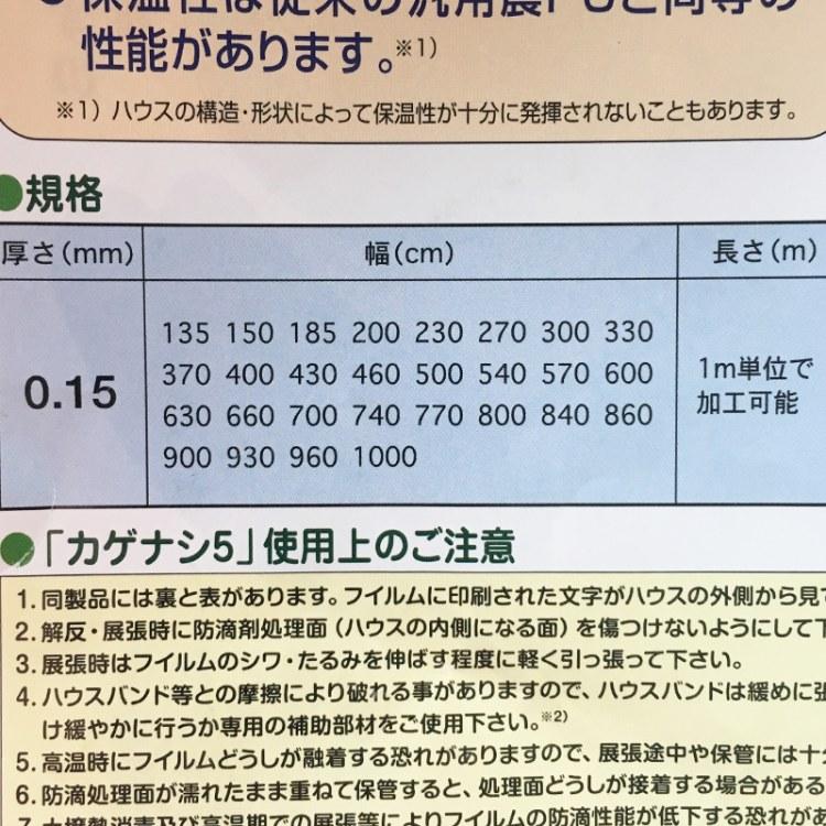 日本希爱农PO农膜,进口农用温室大棚膜,15丝厚透明农膜代理商