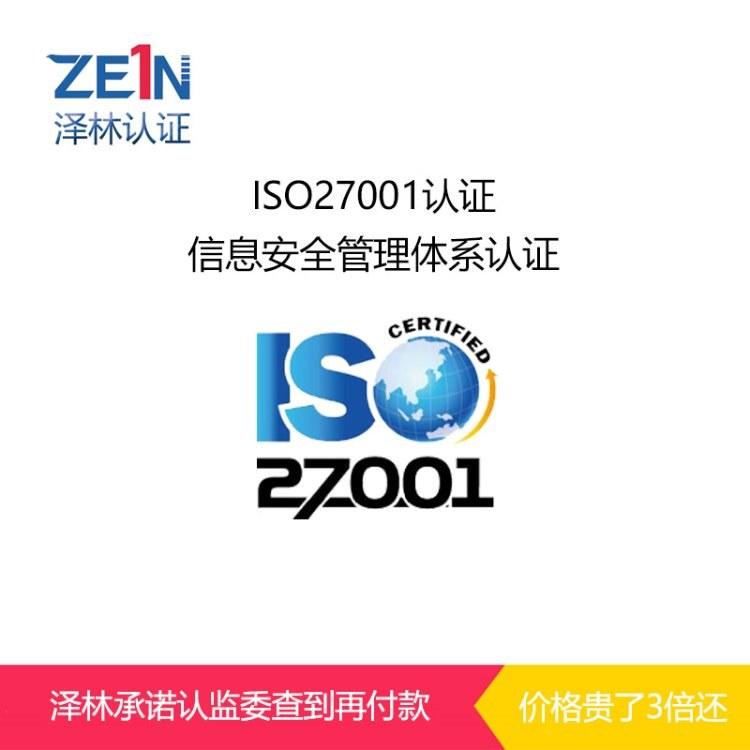 ISO27001认证 信息安全体系证书代办 签合同不通过不收费