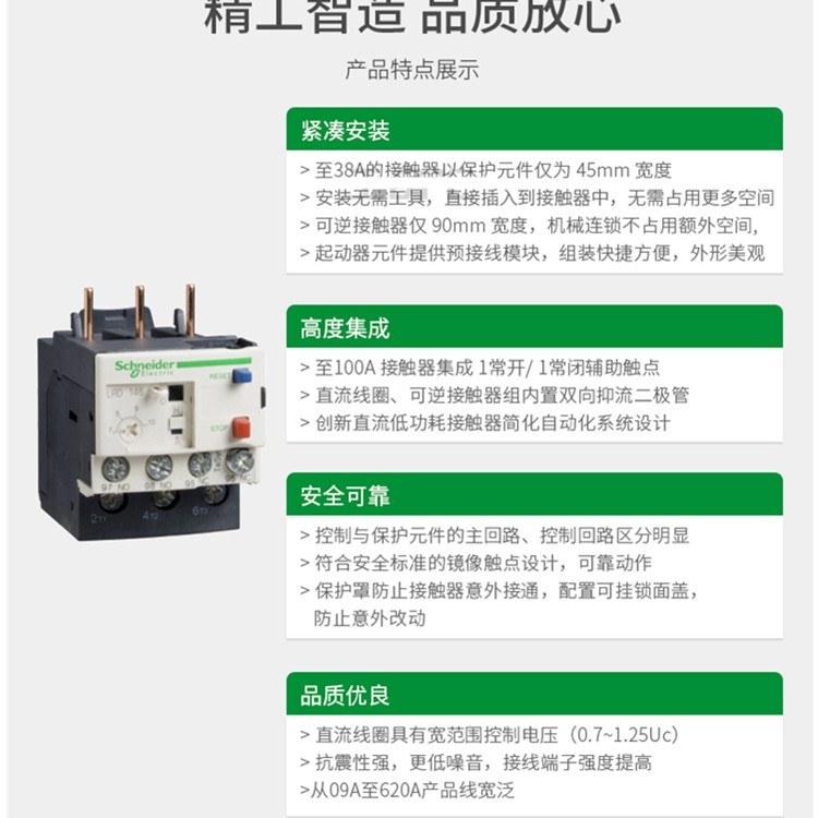 施耐德电气 LRD系列热过载继电器 整定电流1.6-2.5A安全继电器LRD07 批发