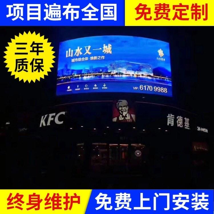 户外LED大屏 弧形广告屏信息广告滚动播放屏 led全彩屏