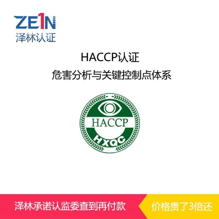 HACCP认证 食品危害关键点控制 通过率高 不通过不收费