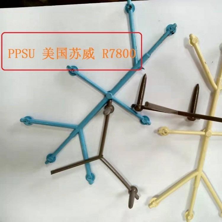 销售苹果新款R7800暗夜绿PPSU苏威塑料粒子 PPSU+PEEK 美国索尔维