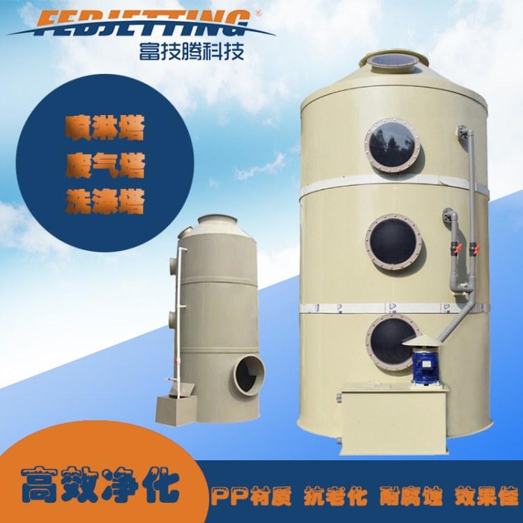 厂家免费设计苏州废气喷淋塔酸碱雾气吸收PP废气喷淋塔