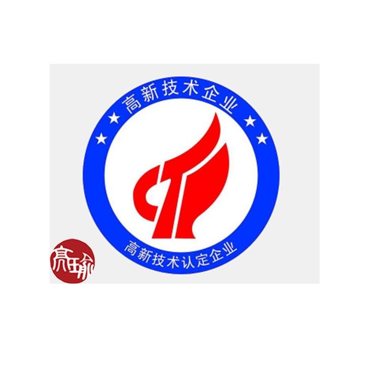 高新技术企业认定广州高企认定亮和瑜高新企业认证