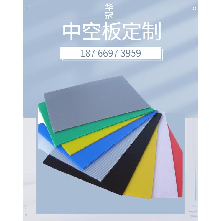 中空板周转箱 塑料垫板中空版厂家 冠信供应 全国发货 质量过硬 质优价廉 长期供应