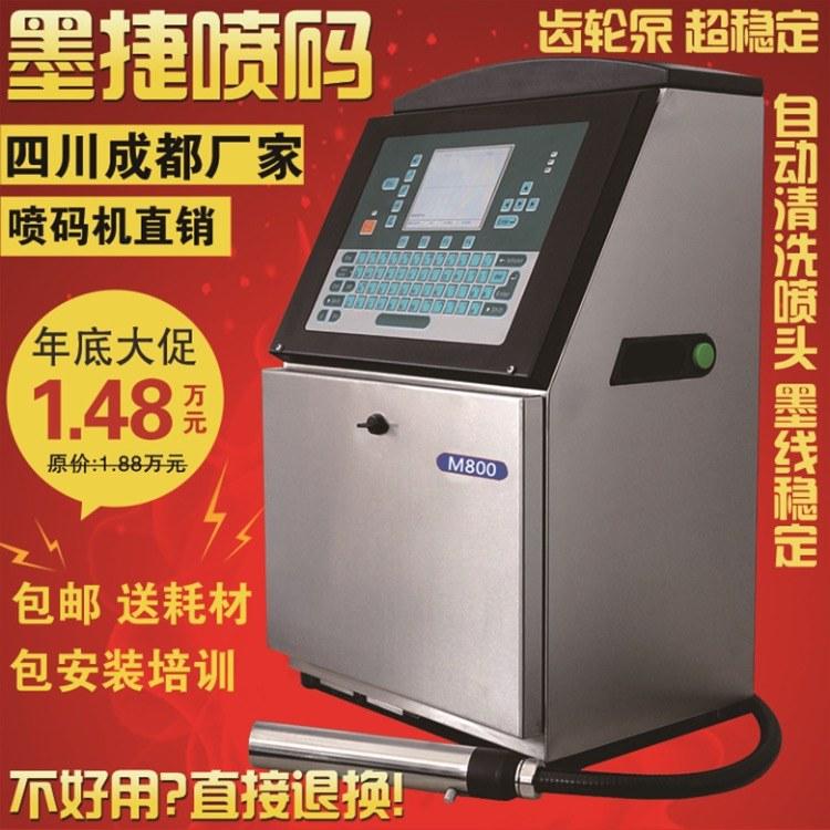 高速自动流水线小字符喷码机高精度免清洗打生产日期墨水打码机