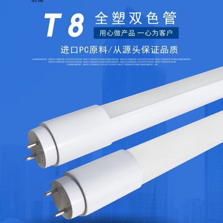 T8椭圆灯管套件  T8灯管套件  联臻生产厂家