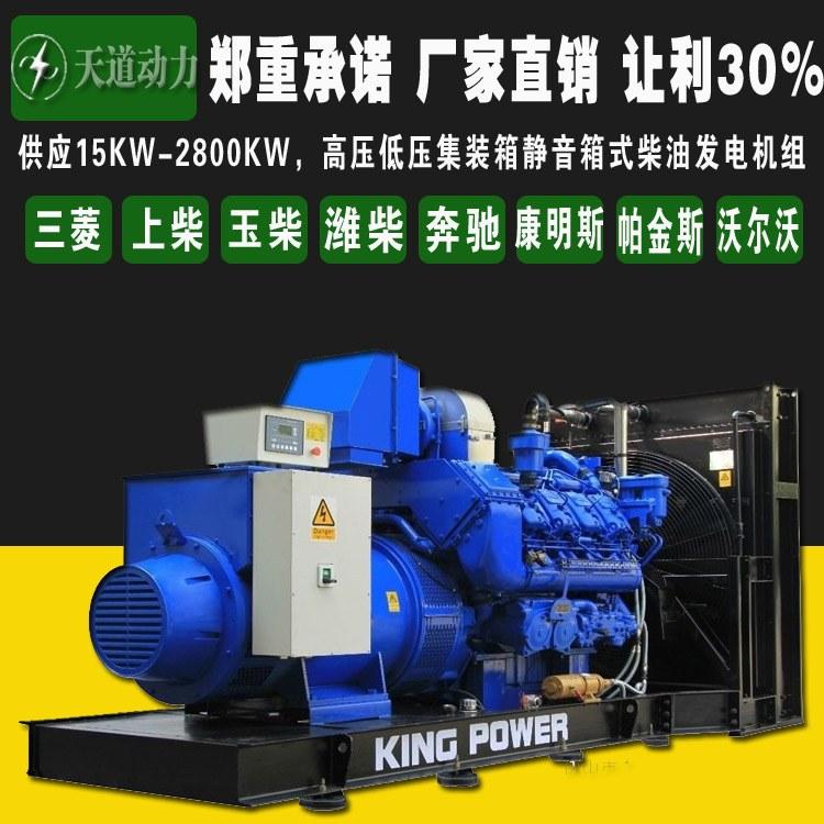 道依茨400kw发电机