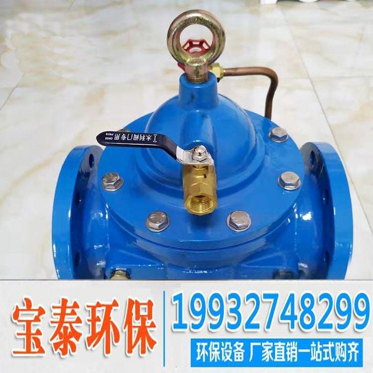 宝泰 100X浮球阀体 100X-16Q水力控制阀 液压水位控制阀 规格多样